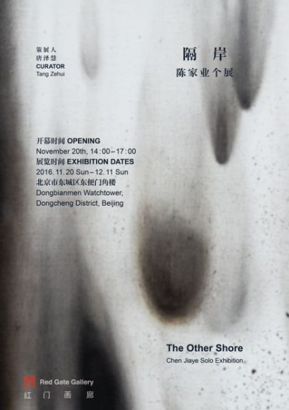 poster-of-the-other-shore