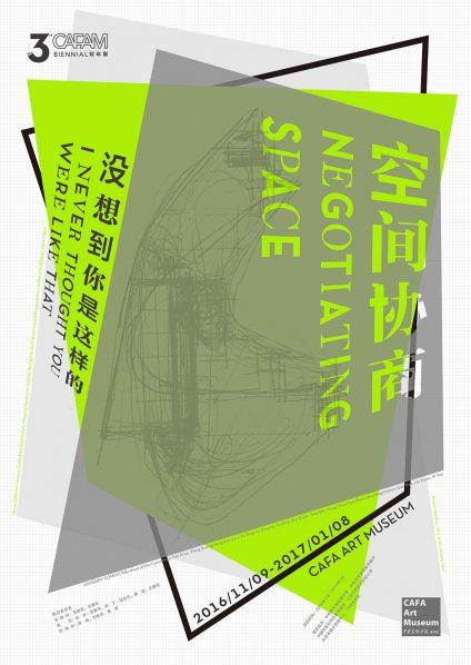 poster-of-the-third-cafam-biennial