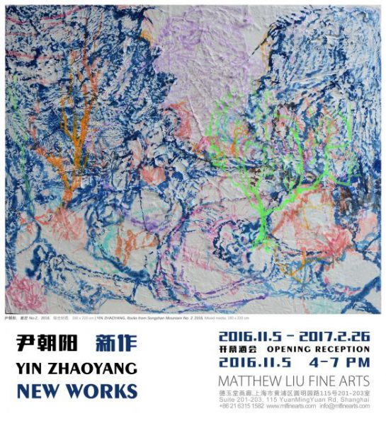 poster-of-yin-zhaoyang-new-works