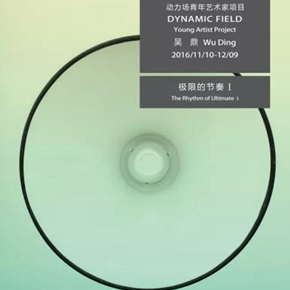 "Shanghai Minsheng Art Museum presents ""Dynamic Field"" featuring the latest creation by Wu Ding"