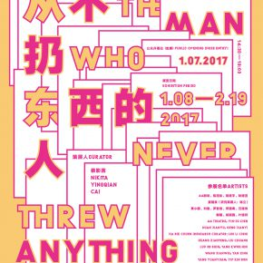"00 Poster 1 290x290 - Guangdong Times Museum announces ""The Man Who Never Threw Anything Away"" opening January 8"