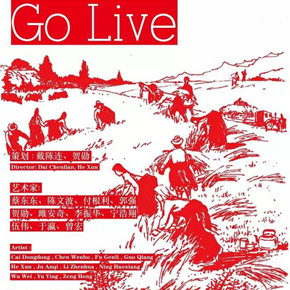 "Tong Gallery announces the project of ""Go Live"" opening on December 24"