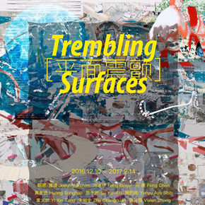 "Long March Space announces ""Trembling Surfaces"" opening December 10 in Beijing"