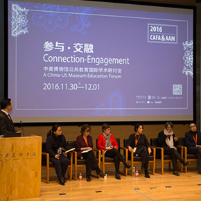 Connection & Engagement – 2016 A Sino-US Museum Education Forum was held at CAFA
