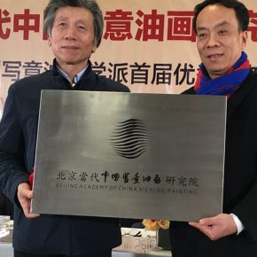 "02 Fan Di'an unveiled the nameplate of ""Beijing Academy of China Xieyi Oil Painting""  290x290 - Inheritance in Context & Inheritance of School – ""Beijing Academy of China Xieyi Oil Painting"" was established"