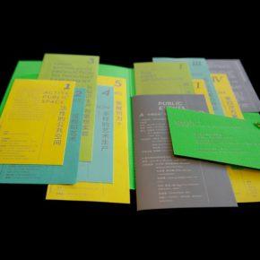 "02 The delicate ""negotiating"" invitation 290x290 - CAFAM Biennial: ""Negotiating"" Design of ""Negotiating Space"""