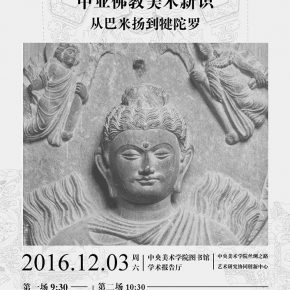 """10 Poster of the lecture  290x290 - Creating New Opportunities of Mutual Cultural Learning and Communication – """"New Knowledge of Buddhist Art in Central Asia"""""""