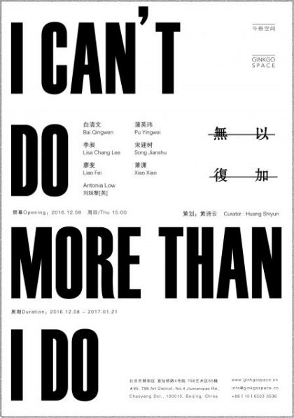 poster-of-i-cant-do-more-than-i-do