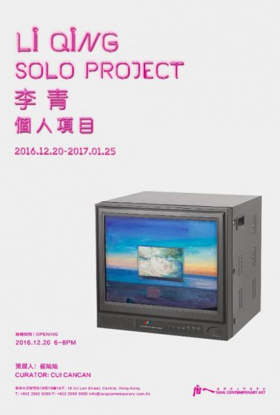 poster-of-li-qing-solo-project-tang-contemporary-art