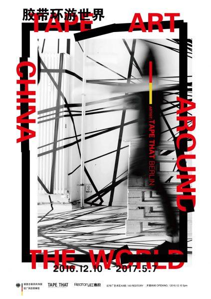 poster-of-tape-art-around-the-world-china