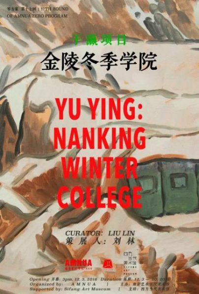 poster-of-yu-ying-nanking-winter-college