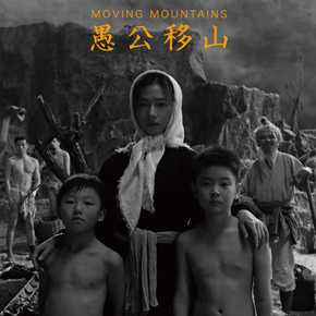 "SCôP announces Yang Fudong's new work ""Moving Mountains"" to be unveiled on December 11"