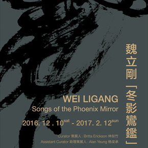 "INK Studio presents ""Songs of the Phoenix Mirror"" featuring current calligraphic practice by Wei Ligang"