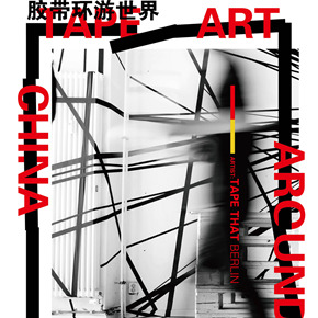 "Redtory announces ""Tape Art around the World: China"" opening on December 10"