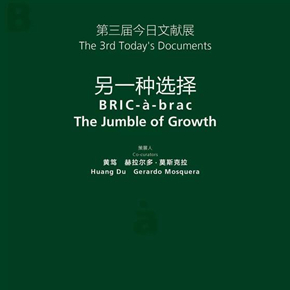 Today Art Museum announces The Third Today's Documents BRIC-á-brac: The Jumble of Growth opening on December 10