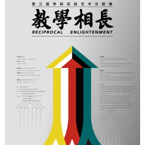 "19 Poster 290x290 - ""Reciprocal Enlightenment"" – The Third Experimental Art Exhibition was unveiled"