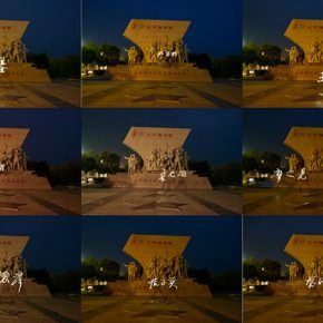 32 Qiu Zhijie Monument·Name photography displayed as a video installation variable size 2016 290x290 - Long March of Art: Contemporary Multiple Artistic Context, What is the Thematic Creation?