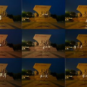 56-qiu-zhijie-monument%c2%b7name-photography-displayed-as-a-video-installation-variable-size-2016