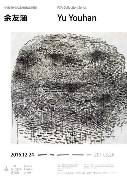poster-ofyu-youhan-retrospective-exhibition