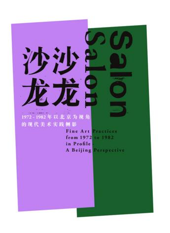 Poster of Salon, Salon Fine Art Practices from 1972 to 1982 in Profile