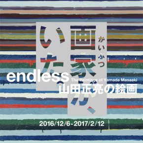 Poster of endless The Paintings of Yamada Masaaki 1 290x290 - The National Museum of Modern Art in Tokyo showcases the paintings by Yamada Masaaki