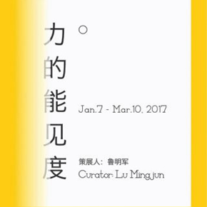 "J: Gallery presents the group exhibition ""On Drawing – Visibility Of Power"" in Shanghai"