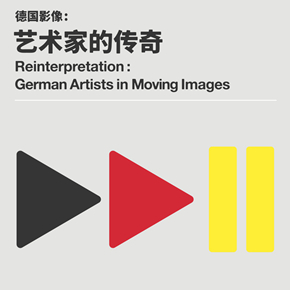 Reinterpretation: German Artists in Moving Images is presented at OCAT Institute, Beijing