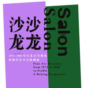 Salon, Salon: Fine Art Practices from 1972 to 1982 in Profile—A Beijing Perspective at Inside-Out Art Museum