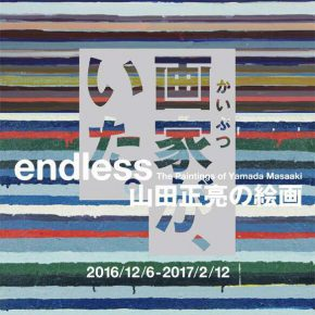 The National Museum of Modern Art in Tokyo showcases the paintings by Yamada Masaaki