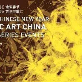 01 Primary vision of 2017 Happy Chinese New Year Fantastic Art China New York Events