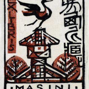 45 Tan Quanshu Ex Libris 290x290 - Tan Quanshu