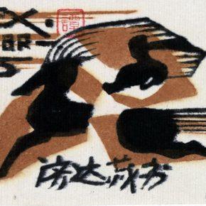 46 Tan Quanshu Ex Libris 290x290 - Tan Quanshu
