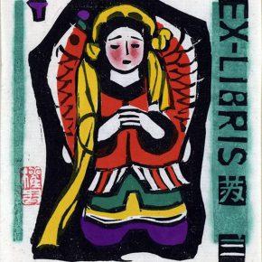 49 Tan Quanshu Ex Libris 290x290 - Tan Quanshu