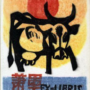 50 Tan Quanshu Ex Libris 290x290 - Tan Quanshu