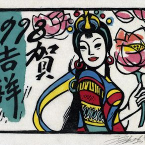 57 Tan Quanshu, New Year Card