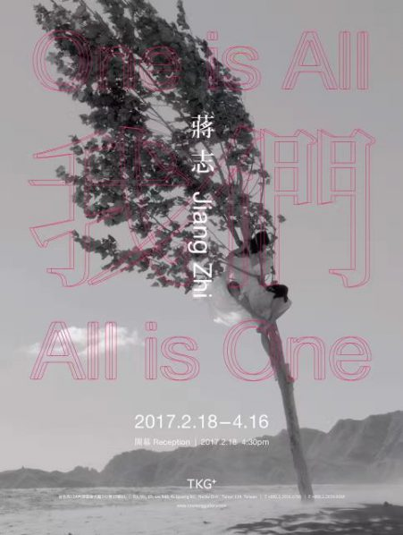 featured image of One Is All, All Is One — Jiang Zhi Solo Exhibition