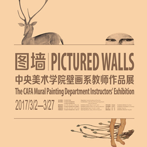 "CAFA Art Museum presents ""Pictured Walls – The CAFA Mural Painting Department Instructors' Exhibition"""