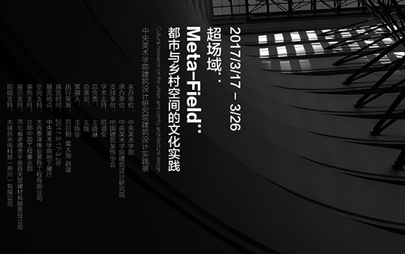 """00 """"Meta-Field Cultural Research on the Urban and Country Architectural Design"""""""