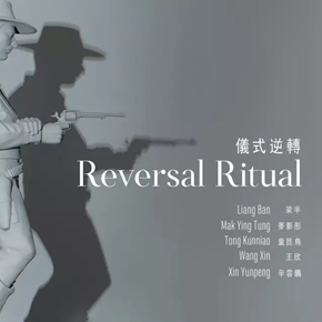 "de Sarthe Gallery unveils its new gallery in Hong Kong with the group exhibition ""Reversal Ritual"""
