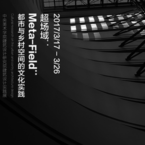 """Meta-Field: Cultural Research on the Urban and Country Architectural Design"" Opening at CAFA"