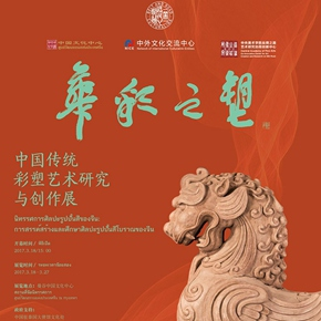 """Sculpture with Chinese Color"" was successfully unveiled at the China Cultural Center in Bangkok"
