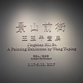 "07 Exhibition view of ""Jingshan Hill St."" A Painting Exhibition by Wang Yuping"
