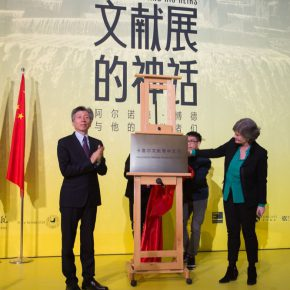 "08 President Fan Di'an and Kulenkampff unveiled the ""documenta Website Hosted by CAFA"" and announced the website was officially online"