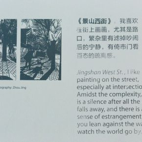 "09 Exhibition view of ""Jingshan Hill St."" A Painting Exhibition by Wang Yuping"