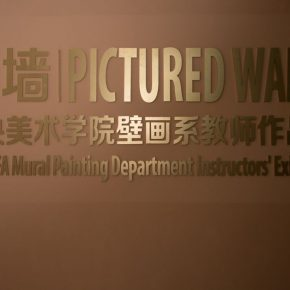 "14 Exhibition view of the CAFA Mural Painting Department Instructors' Exhibition 290x290 - ""Pictured Walls"" for ""Working Hard for Prosperity"": Collective Creation of the Department of Mural Painting, CAFA"