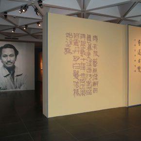 35 Ground-floor exhibition hall (Image courtesy of Art Museum of Beijing Fine Art Academy)