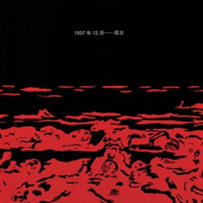 49 Wu Biduan Don't Forget 80 x 200 cm serigraphs 2005 in the collection of CAFA Art Museum 290x290 - Wu Biduan