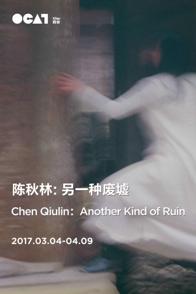 Chen Qiulin Another Day. jpeg