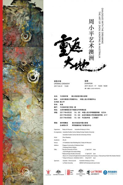 Dialogues with the Dreaming Zhou Xiaoping exhibition