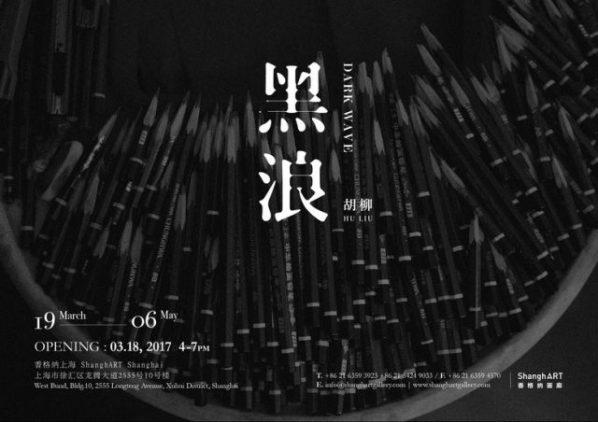 Poster of Dark Wave